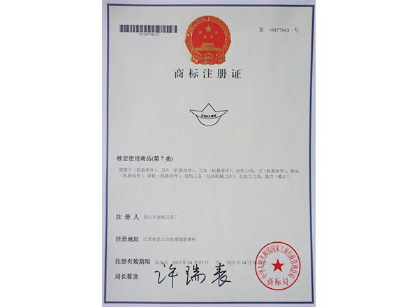 商标注册证-邓氏