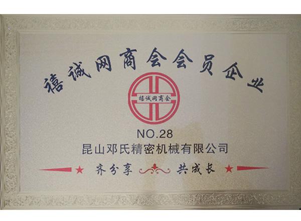 禧诚网商会会员企业-邓氏