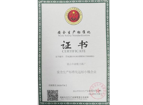 小微安全生产企业证书-邓氏
