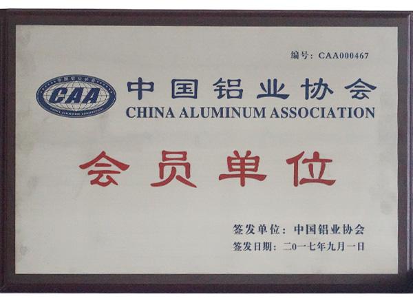 中国铝业协会会员-邓氏