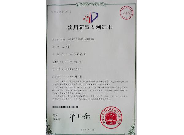 专利证书-邓氏