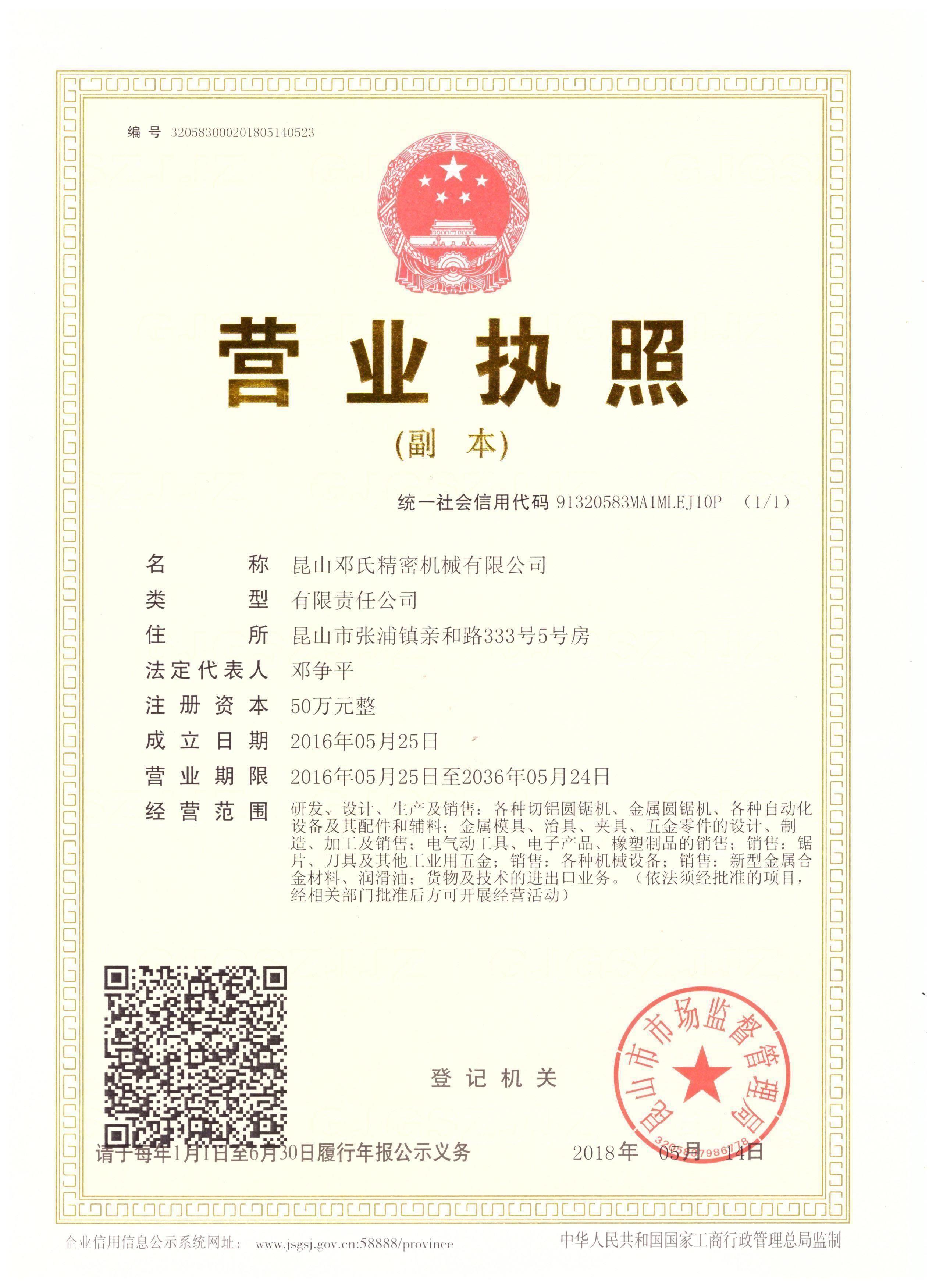 邓氏机械新版营业执照-邓氏