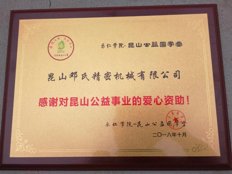乐仁学院颁发荣誉证书