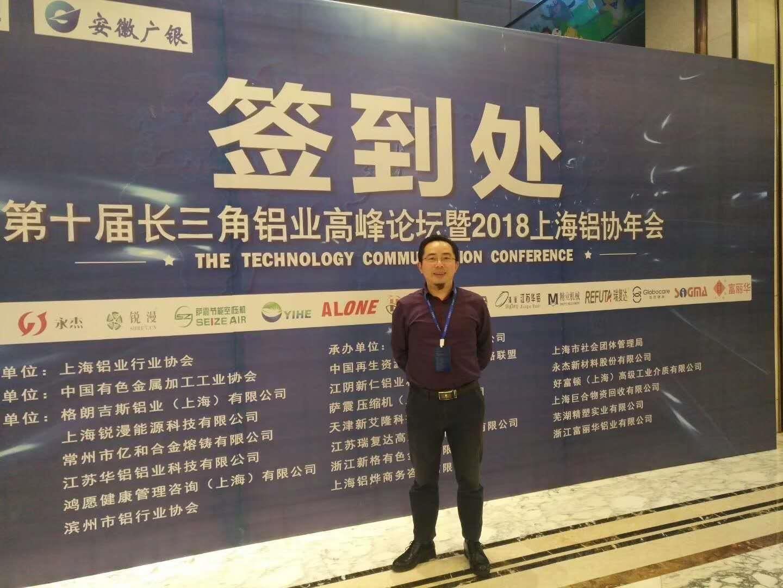 邓总参加第十届长三角铝业高峰论坛暨2018上海铝协年会