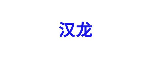 江阴-合作伙伴
