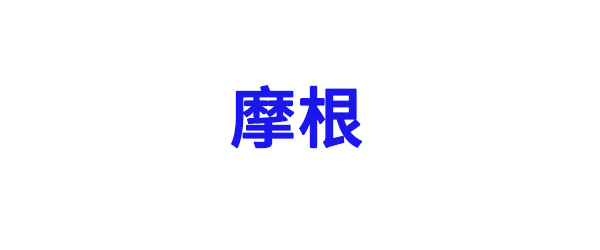 苏州-合作伙伴
