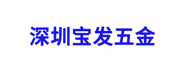 深圳-合作伙伴