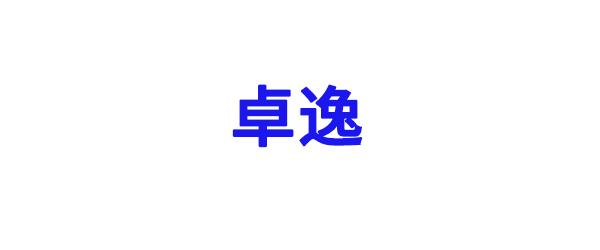 浙江-合作伙伴
