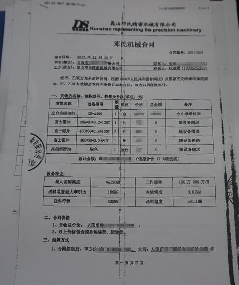 【浙江】订购全自动铝型材切割机,废掉老式手动锯