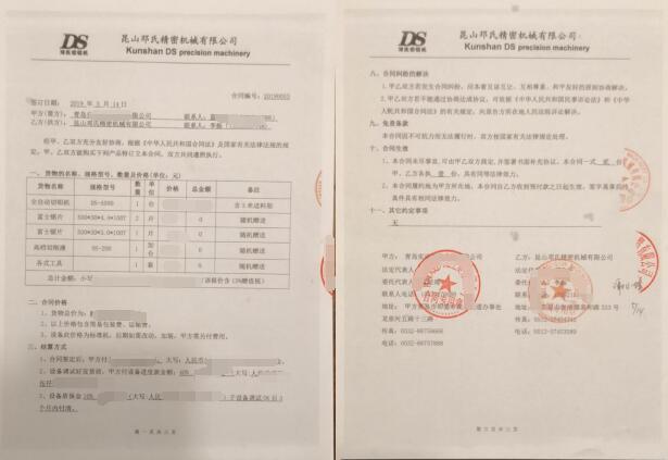 【青岛】全自动切铝机DS-A500用于铝管无毛刺切割,已签订合同并发货